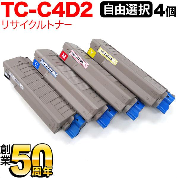 沖電気用(OKI用) TC-C4D2 リサイクルトナー 大容量 自由選択4個セット フリーチョイス 選べる4個セット