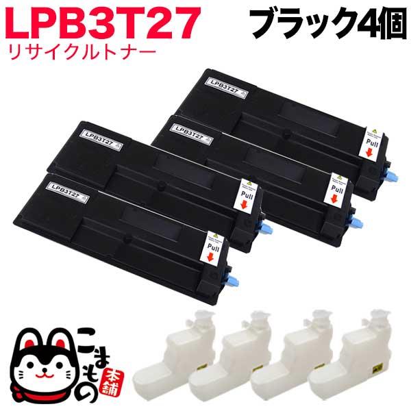 エプソン用 LPB3T27 リサイクルトナー ブラック 4個セット