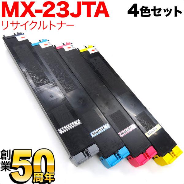 シャープ用 MX-23JTBA リサイクルトナー 4色セット