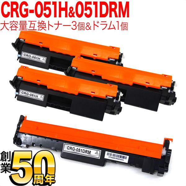 キヤノン用 トナーカートリッジ CRG-051H互換 大容量トナー3個 & 互換ドラム お買い得セット 黒トナー3個&ドラムセット