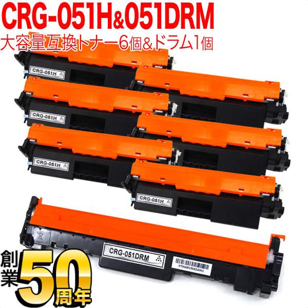 キヤノン用 トナーカートリッジ CRG-051H互換 大容量トナー6個 & 互換ドラム お買い得セット 黒トナー6個&ドラムセット