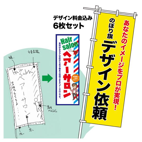 デザイン依頼 のぼり旗 6枚セット プロのデザイナーが作成します オーダーメイドのぼり 600mm幅または450mm幅
