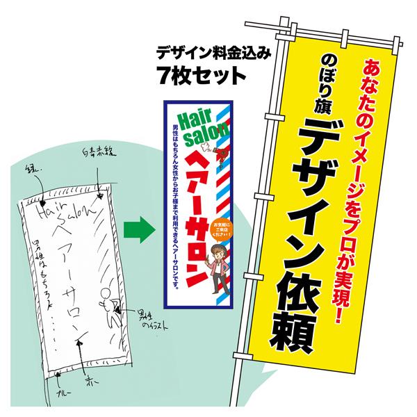 デザイン依頼 のぼり旗 7枚セット プロのデザイナーが作成します オーダーメイドのぼり 600mm幅または450mm幅
