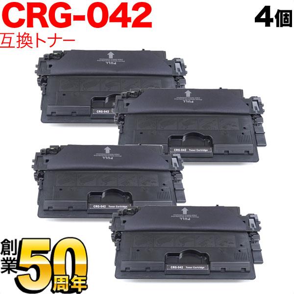 キヤノン用 トナーカートリッジ042互換トナー CRG-042 (0466C001) 4個セット ブラック