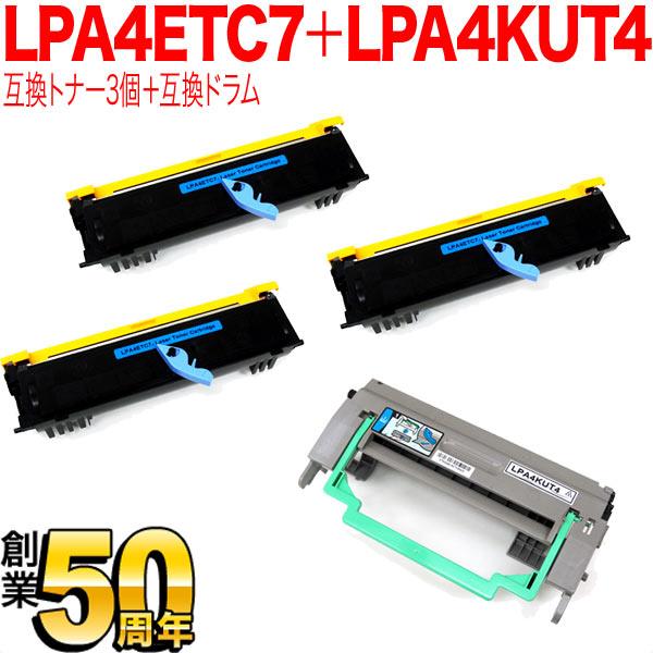 エプソン用 LP-1400 LPA4ETC7 LPA4KUT4 互換トナー3個 & 互換ドラム お買い得セット 黒トナー3個&ドラムセット