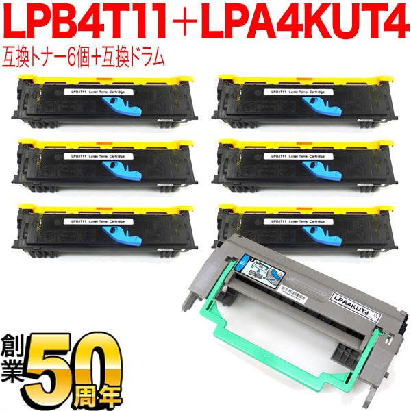 エプソン用 LPB4T11 LPA4KUT4 互換トナー6個 & 互換ドラム お買い得セット 黒トナー6個&ドラムセット