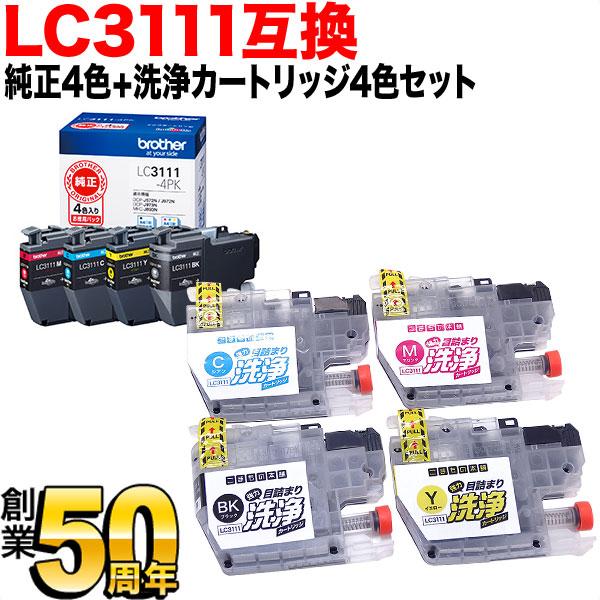 LC3111 ブラザー用 純正インク 4色セット+洗浄カートリッジ4色用セット 純正インク&洗浄セット