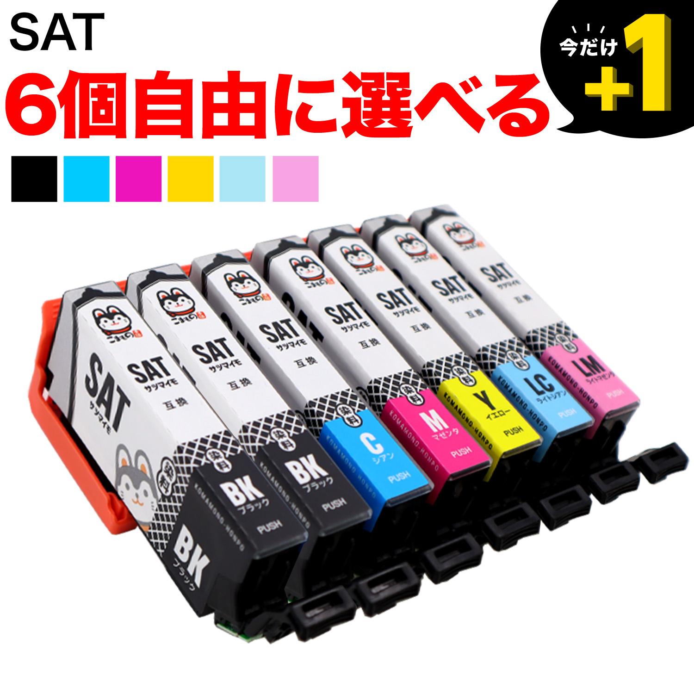 +1個おまけで選べる メール便送料無料 サポート付 SAT互換インク 送料0円 Seasonal Wrap入荷 6+1個セット フリーチョイス 自由選択 1個おまけ SAT-6CL エプソン用 選べる6個 EP-812A EP-713A SAT-BK 互換インク SAT-M SAT-LM EP-813A SAT-Y SAT-C EP-712A SAT-LC