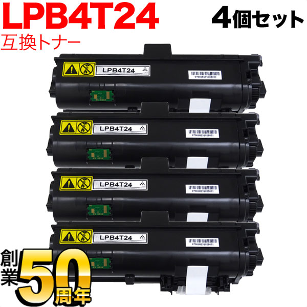 エプソン用 LPB4T24 互換トナー 4本セット ブラック LP-S380DN/LP-S280DNLP-S180DN/LP-S180N