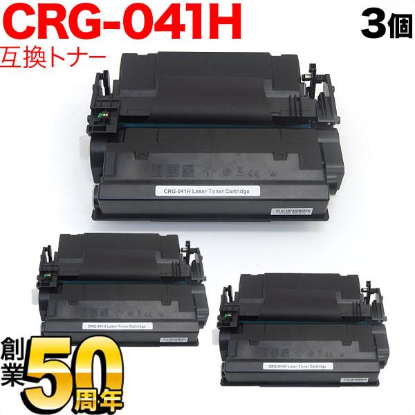LBP312i キヤノン用 トナーカートリッジ041H 互換トナー 3本セット 大容量 即納 CRG-041H (0453C003) ブラック 3個セット