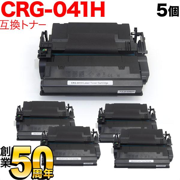 LBP312i キヤノン用 トナーカートリッジ041H 互換トナー 5本セット 大容量 即納 CRG-041H (0453C003) ブラック 5個セット