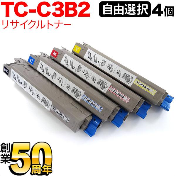 沖電気用(OKI用) TC-C3B2 リサイクルトナー 大容量 自由選択4本セット フリーチョイス 選べる4個セット C835dnw/C835dnwt/C844dnw