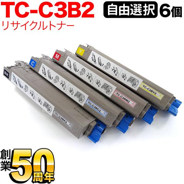 沖電気用(OKI用) TC-C3B2 リサイクルトナー 大容量 自由選択6本セット フリーチョイス 選べる6個セット C835dnw/C835dnwt/C844dnw