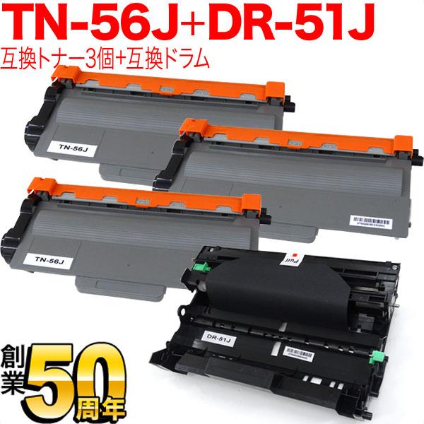 ブラザー用 TN-56J 互換トナー3個 & DR-51J 互換ドラム お買い得セット 黒トナー3個&ドラムセット