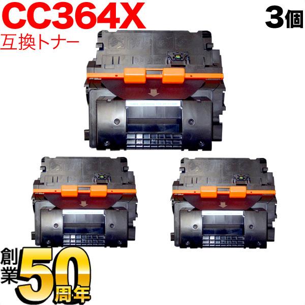 HP用 CC364X 互換トナー 3本セット ブラック 3個セット LaserJet P4015n/P4515n