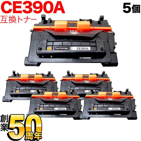HP用 HP 90A (CE390A) 互換トナー 5本セット ブラック 5個セット LaserJet Enterprise 600 M601dn/LaserJet Enterprise 600 M602dn/LaserJet Enterprise 600 M603dn