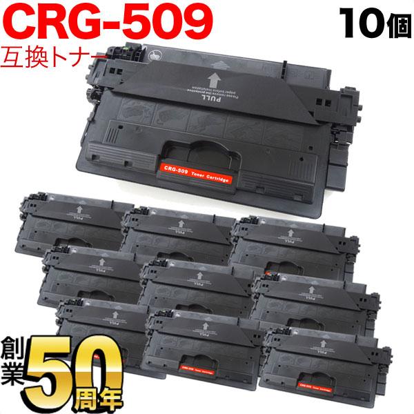 キヤノン用 カートリッジ509 互換トナー 10本セット CRG-509 (0045B004) ブラック 10個セット LBP-3980/LBP-3970/LBP-3950/LBP-3930/LBP-3920/LBP-3910