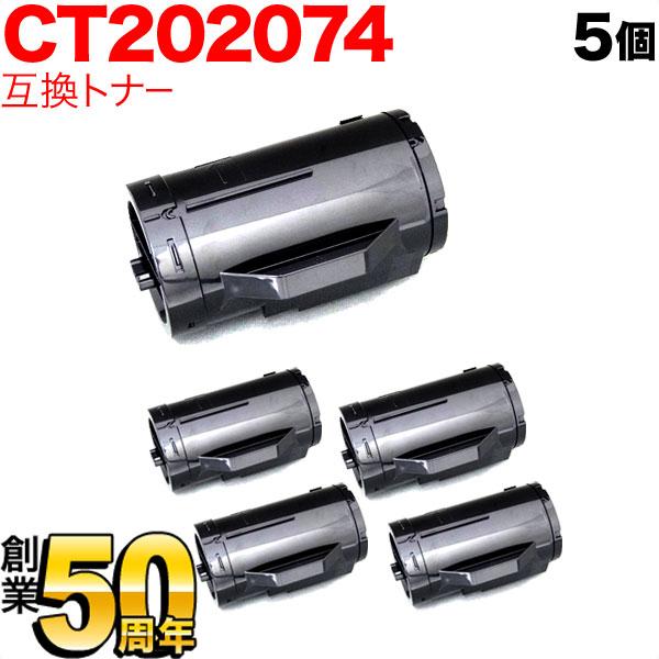 DocuPrint P350D DocuPrint P350D 富士ゼロックス用 CT202074 互換トナー 5本セット CT202074 大容量ブラック ブラック 5個セット