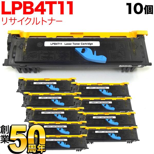 LP-S100 エプソン用 LPB4T11 互換トナー LPB4T11ブラック 10本セット ブラック 10個セット
