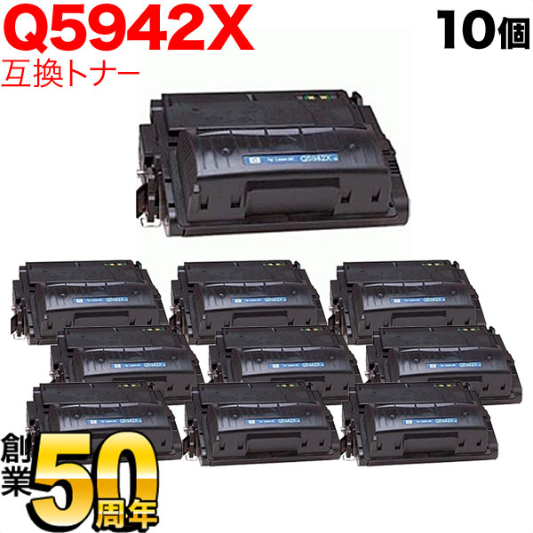 HP用 Q5942X 互換トナー 10個セット [入荷待ち] ブラック 10個セット [入荷予定:確認中]