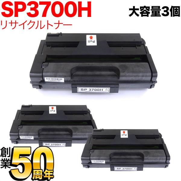 リコー用 SP トナーカートリッジ 3700H(513826) リサイクルトナー 大容量タイプ ブラック 3本セット ブラック 3個セット SP3700/SP3700SF