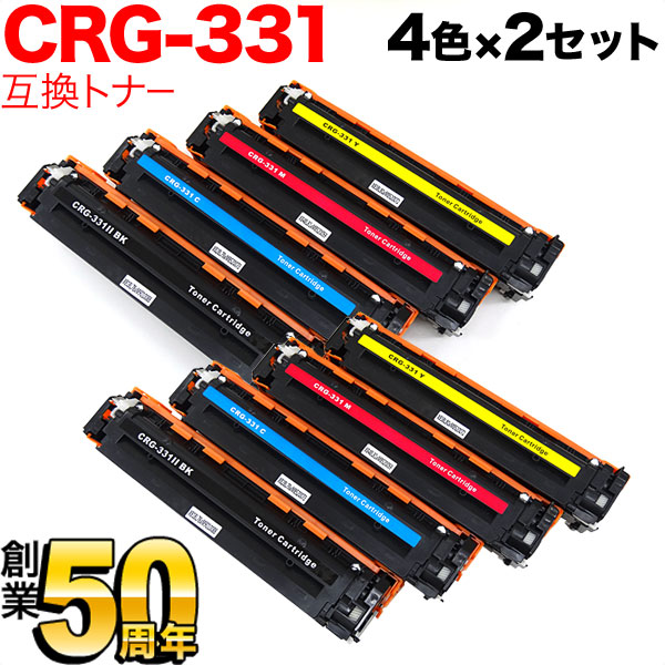 キヤノン用 カートリッジ331 互換トナー CRG-331 4色×2セット LBP-7110C/LBP-7100C/MF8230Cn/MF8280Cw