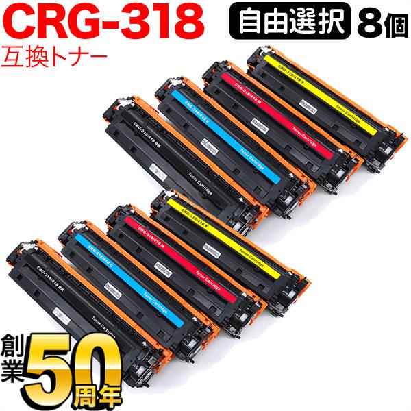 キヤノン用 CRG-318 互換トナー 自由選択8本セット フリーチョイス 選べる8個セット Canon LBP-7200C/LBP-7200CN/LBP-7600C