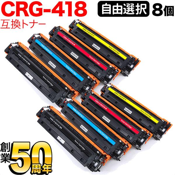 キヤノン用 CRG-418 互換トナー 自由選択8本セット フリーチョイス 選べる8個セット MF8300/MF8340Cdn/MF8380Cdw/MF8530Cdn/MF8570Cdw/MF8350Cdn