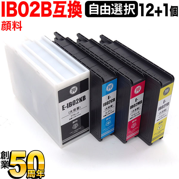 エプソン用 IB02B互換インク 顔料 増量 自由選択12個セット フリーチョイス <メンテナンスボックスも選べる> 選べる12個セット
