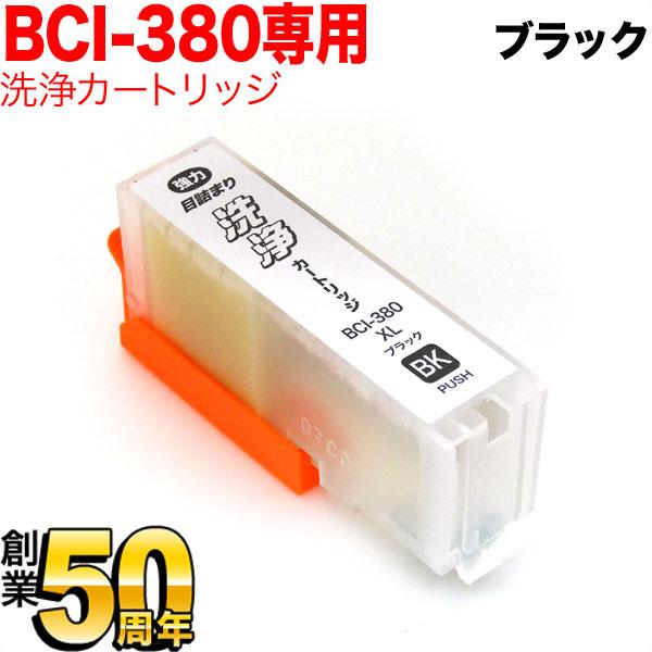 【メール便送料無料】セットするだけで簡単お手入れ!BCI-380PGBK専用 目詰まり洗浄カートリッジ 純正インク・互換インク・リサイクルインク・詰め替えインクすべてに対応。 BCI-380PGBK専用 キヤノン用 BCI-380 プリンター目詰まり洗浄カートリッジ 顔料 ブラック用 顔料ブラック用 PIXUS TR703 PIXUS TR7530 PIXUS TR8530 PIXUS TR8630 PIXUS TR9530