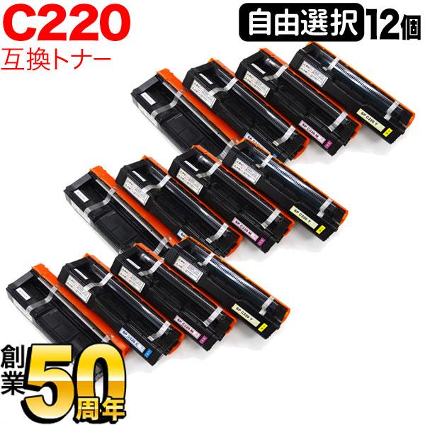 リコー用 C220 互換トナー 自由選択12本セット フリーチョイス 選べる12個セット IPSiO SP C230L/IPSiO SP C230SFL/IPSiO SP C220/IPSiO SP C220L