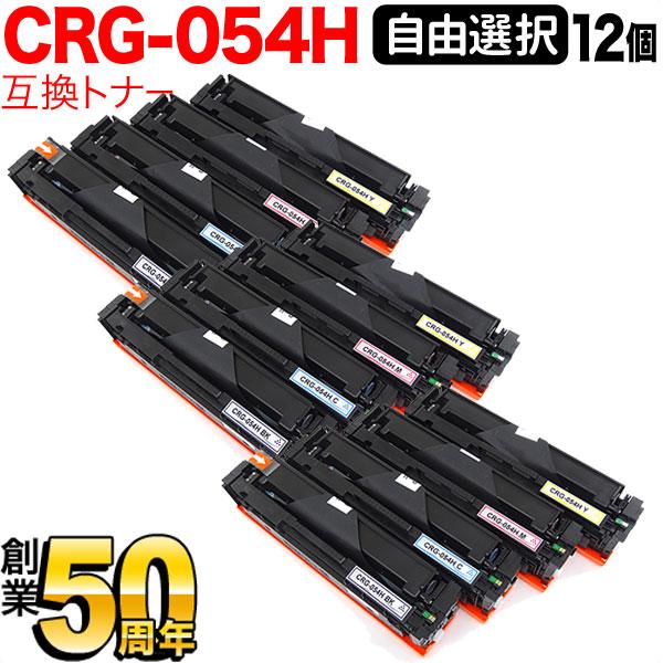 キヤノン用 CRG-054H 互換トナー 大容量 自由選択12本セット フリーチョイス [入荷待ち] 選べる12個セット [入荷予定:8月20日頃]