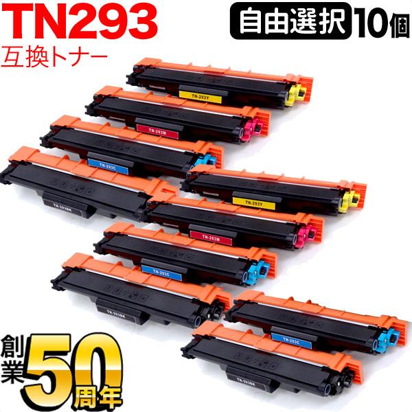 ブラザー用 TN-293 互換トナー 自由選択10本セット フリーチョイス 選べる10個セット MFC-L3770CDW/HL-L3230CDW