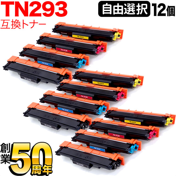 ブラザー用 TN-293 互換トナー 自由選択12本セット フリーチョイス 選べる12個セット MFC-L3770CDW/HL-L3230CDW
