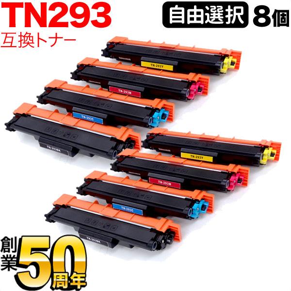 ブラザー用 TN-293 互換トナー 自由選択8本セット フリーチョイス 選べる8個セット MFC-L3770CDW/HL-L3230CDW