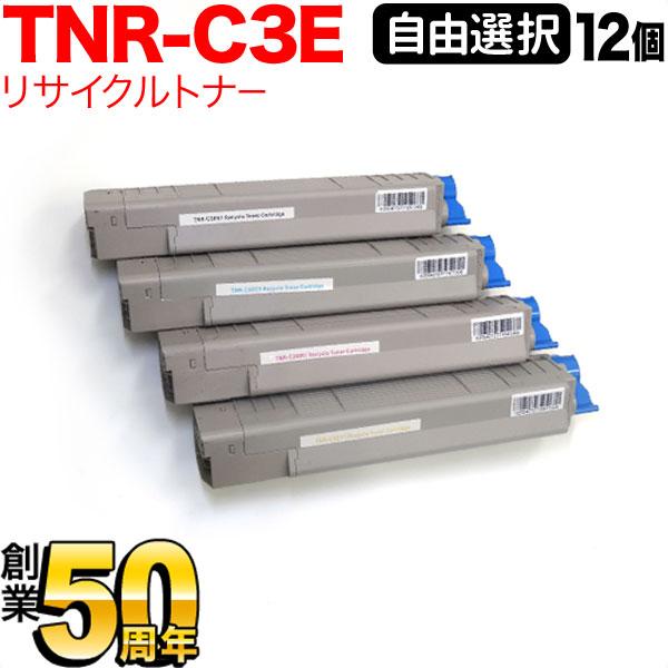 沖電気用 TNR-C3E リサイクルトナー 自由選択12本セット フリーチョイス 選べる12個セット C8600dn/C8800dn