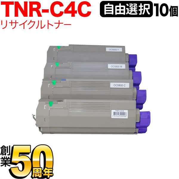 送料無料 サポート付 TNR-C4C 在庫あり リサイクルトナー 10個セット フリーチョイス 自由選択 日本製 C5800 沖電気用 C5900dn 自由選択10本セット C5800n 選べる10個セット C5800dn
