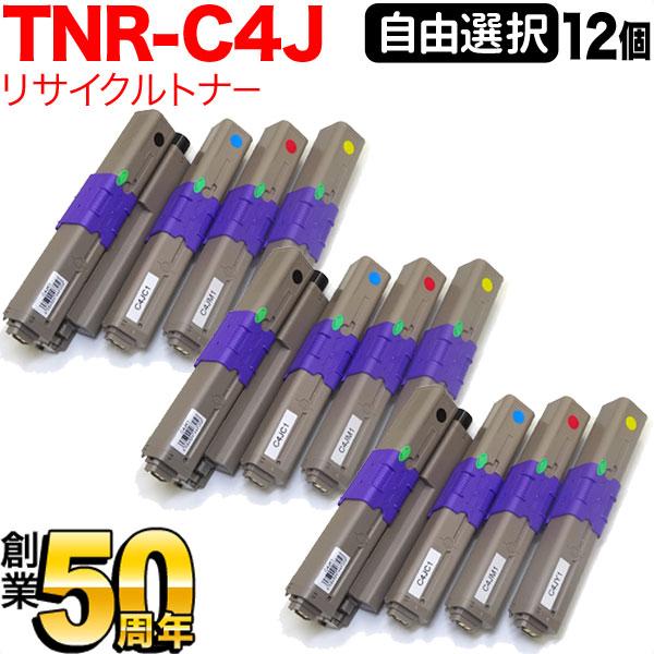 C301dn 沖電気用 TNR-C4J リサイクルトナー 自由選択12本セット フリーチョイス 選べる12個セット