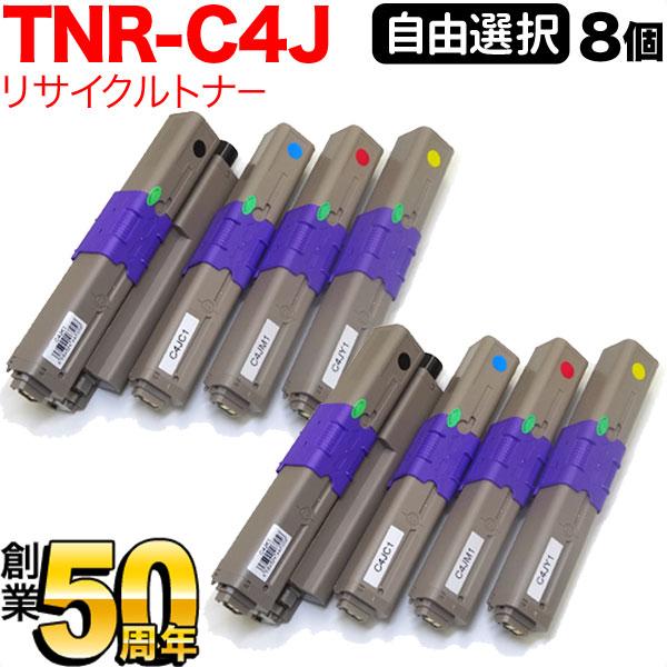 C301dn 沖電気用 TNR-C4J リサイクルトナー 自由選択8本セット フリーチョイス 選べる8個セット