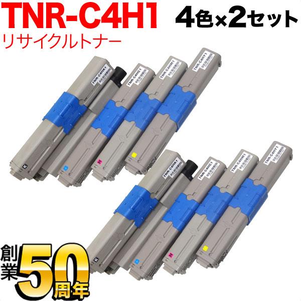 沖電気用(OKI用) TNR-C4H1 リサイクルトナー 4色×2セット TNR-C4HK1 TNR-C4HC1 TNR-C4HM1 TNR-C4HY1 C310dn/C510dn/C530dn/MC361dn/MC561dn