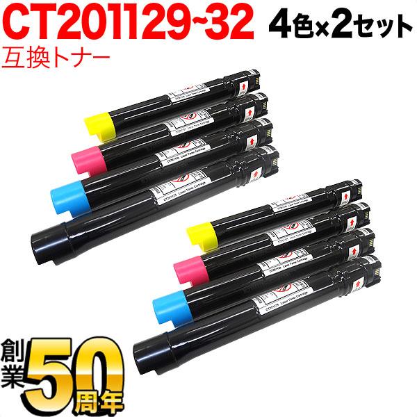 富士ゼロックス用 CT201129 CT201130 CT201131 CT201132 互換トナー 大容量4色×2セット DocuPrint C3360/C2250