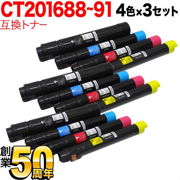 DocuPrint C5000 d 富士ゼロックス用 CT201688 CT201689 CT201690 CT201691互換トナー4色×3セット