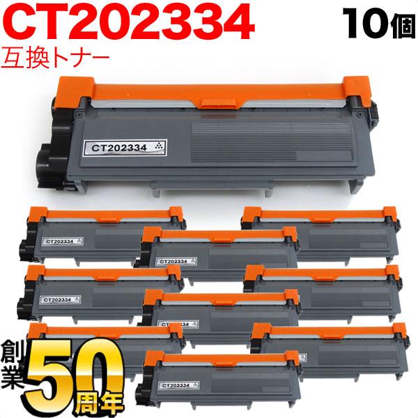 富士ゼロックス用 CT202334 互換トナー ブラック 10本セット ブラック 10個セット DocuPrint P260 d/DocuPrint M260 z