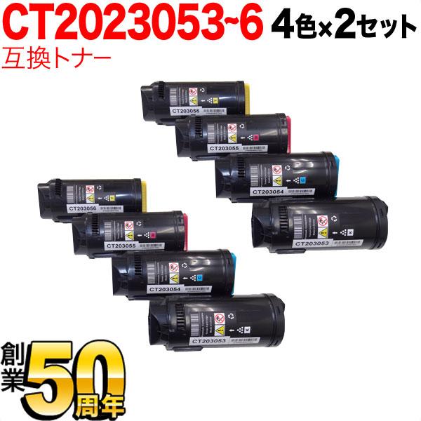 DocuPrint C4000 d 富士ゼロックス用 CT203053 互換トナー 4色×2セット