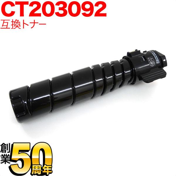 富士ゼロックス用 CT203092 (15K) 互換トナー ブラック DocuPrint 3500 d/DocuPrint 4400 d