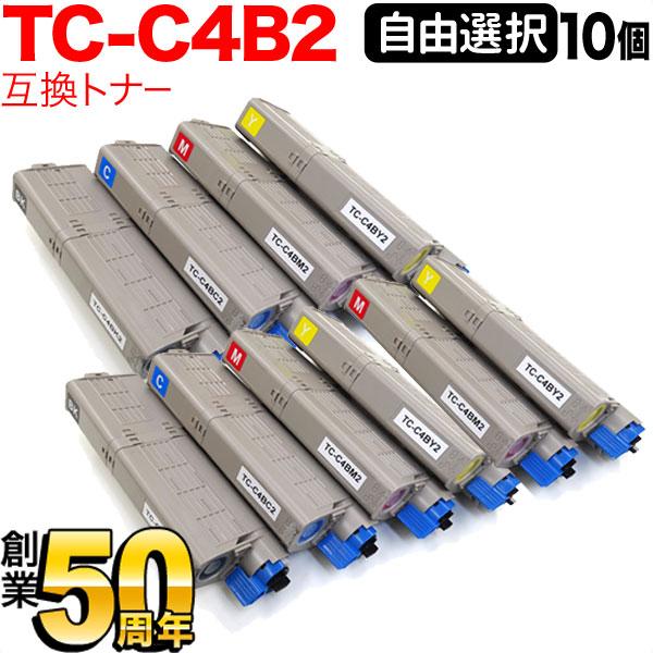 沖電気用 TC-C4B2 リサイクルトナー 大容量 自由選択10本セット フリーチョイス 選べる10個セット C542dnw/MC573dnw