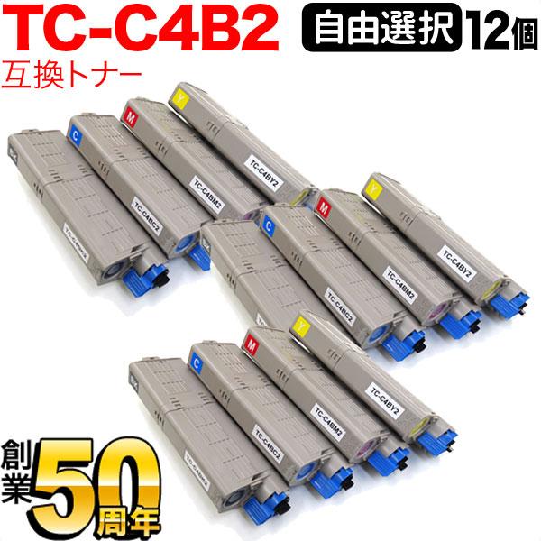 沖電気用 TC-C4B2 リサイクルトナー 大容量 自由選択12本セット フリーチョイス 選べる12個セット C542dnw/MC573dnw