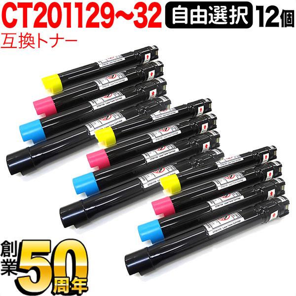 富士ゼロックス用 CT20112 互換トナー 大容量 自由選択12本セット フリーチョイス 選べる12個セット DocuPrint C3360/C2250