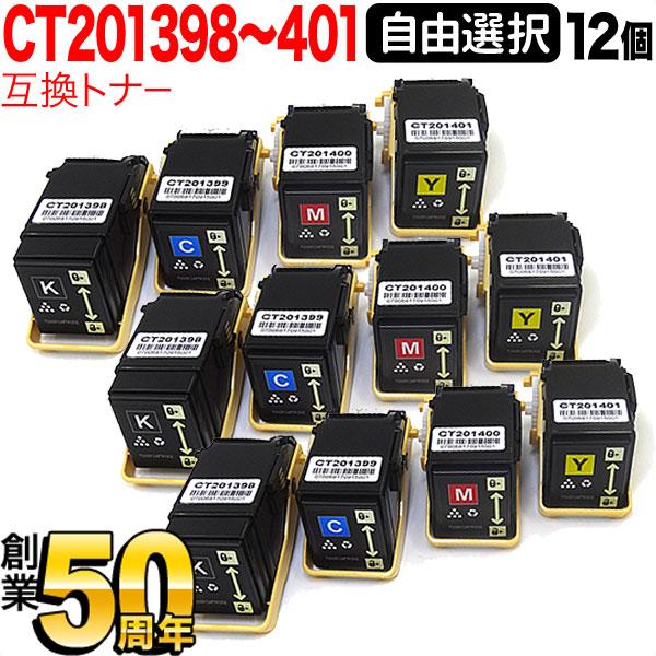 DocuPrint C3350 富士ゼロックス用 CT20139 互換トナー 自由選択12本セット フリーチョイス 選べる12個セット