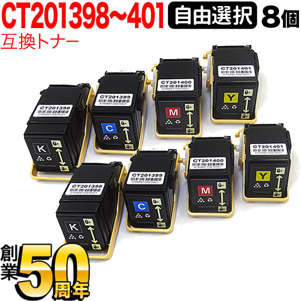DocuPrint C3350 富士ゼロックス用 CT20139 互換トナー 自由選択8本セット フリーチョイス 選べる8個セット